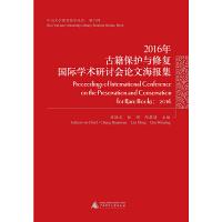 中山大学图书馆学丛书・第六种 :2016年古籍保护与修复国际学术研讨会论文海报集