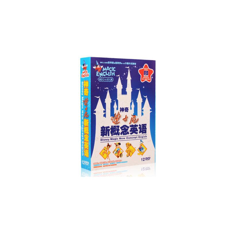 正版迪斯尼迪士尼神奇英语动画片DVD碟片少儿童启蒙教材动画光盘 情景英语教学 中英文对照 纯正发音
