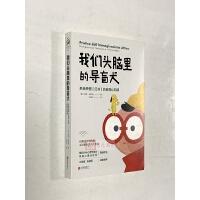 正版 我们头脑里的导盲犬:来自荣格《红书》的自我认知课 北京联合出版社