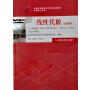 【正版】自考教材 04184线性代数(经管类 )2018年版  刘吉佑 徐诚浩 北京大学出版社