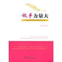 放手力量大:一位台湾母亲分享教育心得 丘引 商务印书馆