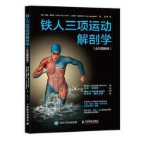 【二手旧书9成新】铁人三项运动解剖学-(全彩图解版)-【美】马克・克里恩 (Mark Klion, MD)、特洛伊・雅