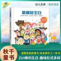秋千童书:温暖家庭系列:最棒的生日
