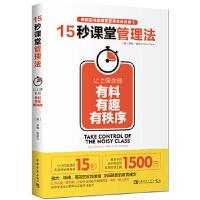 15秒课堂管理法:让上课变得有料、有趣、有秩序 (英) 罗博・普莱文著,杨惕,冯琳译 9787515348490