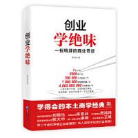 [二手旧书9成新]《创业学绝味:一根鸭脖的商业奇迹》,郭宇宽,企业管理出版社, 9787516408285