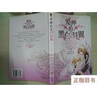 【二手旧书9成新】爱神的黑白羽翼