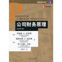 【满68元就送图书一本】公司财务原理原书第10版