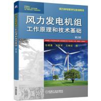风力发电机组工作原理和技术基础 第2版