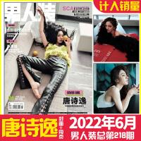【克拉拉封面】男人装杂志2021年7月 程潇 花花公子playboy 时尚潮流性感写真男性期刊杂志单本