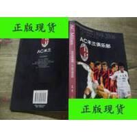 【二手旧书9成新】AC米兰俱乐部:世纪足球盛宴1899-2006 b1-5