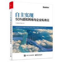 【正版二手书9成新左右】自主实现SDN虚拟网络与企业私有云 YY游戏云平台组 电子工业出版社