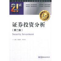 【正版二手书9成新左右】证券投资分析(第二版 赵锡平,李向科 中国金融出版社