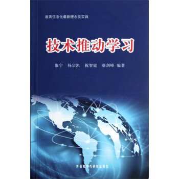 教育信息化理念及实践:技术推动学习
