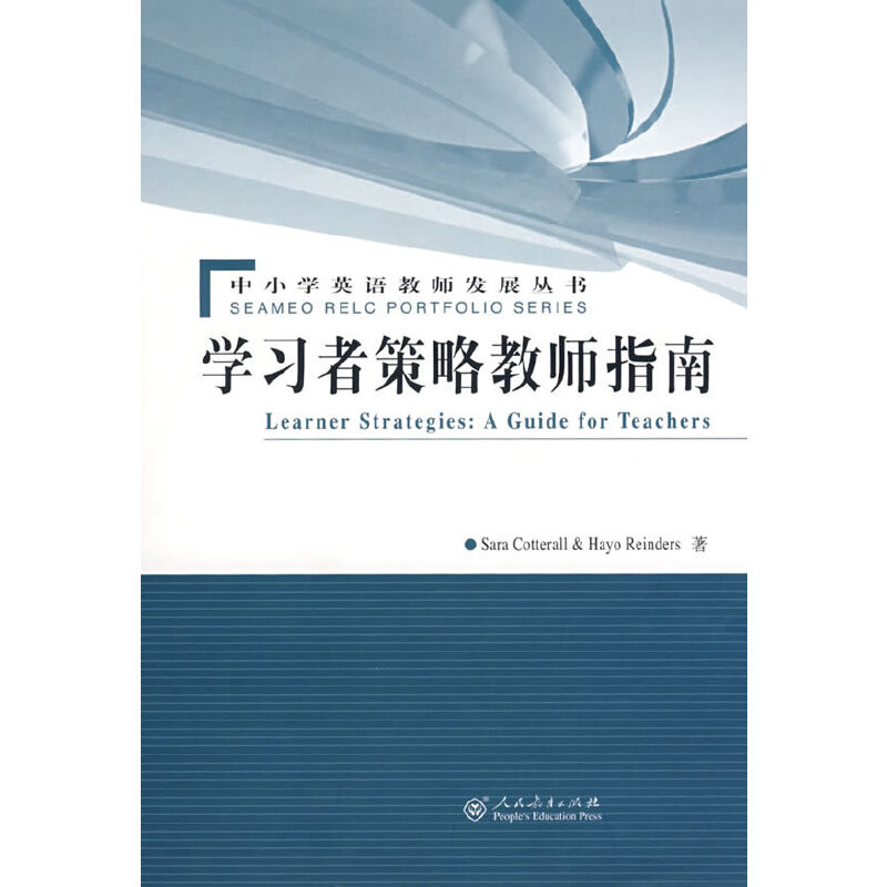 Learner Strategies:A Guide for Teachers 学习者策略教师指南