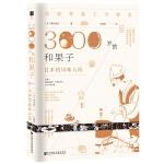 3000岁的和果子:日本的风味人间(限量赠送日式传统纹样精美书签贺卡)