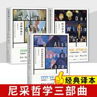 尼采三书套装3册 查拉图斯特拉如是说 权力意志 悲剧的诞生 西方哲学尼采全集尼采美学哲学思想集哲学哲思书西方哲学史上海人