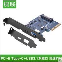 【支持礼品卡】绿联台式机PCI-E转USB3.0/3.1 type-c双口硬盘电脑转接扩展卡高速