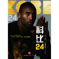 【二手书8成新】科比24 [美] 科比・布莱恩特,于嘉 中信出版社,中信出版集团