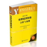 【二手书8成新】世界经济黄皮书:2017年世界经济形势分析与预测 张宇燕,孙杰 9787520102049