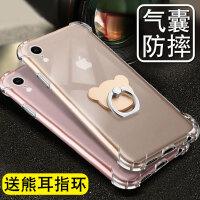 6.1英寸iPhone XR手机壳透明苹果XR四角加厚全包边ipxr软套防摔rx +小熊指环