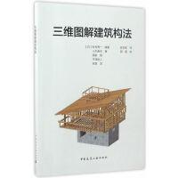 三维图解建筑构法