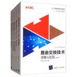 路由交换技术详解与实践(套装共5册)V7版(H3C网络学院系列教程)