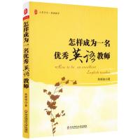 正版 怎样成为一名英语教师 大夏书系 焦晓骏 高效课堂 建立良好的师生关系 英语教师教学用书 教育研究方法 教育类理论书