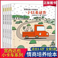 宫西达也绘本全套5册小卡车系列 小红去送货0-3-4-6-7周岁儿童情绪管理与性格培养绘本幼儿园宝宝睡前故事书籍 你看