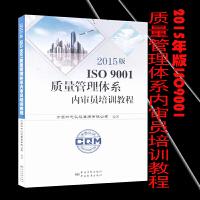 2015年版ISO9001 质量管理体系内审员培训教程 ISO9001:2015配套书 9787506682596 中