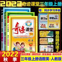 奇迹课堂三年级下册语文数学英语全套3本人教部编版2021春