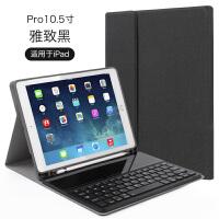2018新款iPad9.7寸蓝牙键盘保护套Pro10.5寸苹果平板电脑壳Air2全包软硅胶A1893 Pro10.5寸