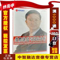 正版包票 组织优化与岗位分析 曹子祥(6VCD)视频讲座光盘碟片