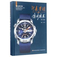 2本 钟表技术原理装配维修+钟表营销与维修技术 第二版 手表装配维修书籍 钟表维修教程 机械表电子表结构构造原理设计书籍