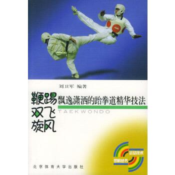鞭踢.双飞.旋风——飘逸潇洒的跆拳道精华技法