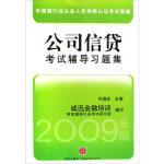 【年末清仓】公司信贷考试辅导习题集(修订本) 9787508614908