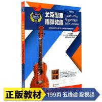 尤克里里指弹教程乌克丽丽ukulele小吉他教学视频入门教材书曲谱