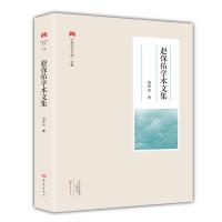 赵保佑学术文集/中原学术文库・文集