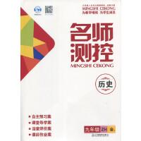 名师测控历史九年级全一册中华书局版