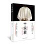 【二手旧书8成新】十宗罪:中国十大恐怖案(超值纪念版) 蜘蛛 9787540446765 湖南文艺出版社