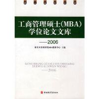 [二手旧书9成新]工商管理硕士(MBA)学位论文文库,南京大学商学院MBA教育中心,旅游教育出版社, 97875637