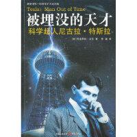 【二手旧书9成新】被埋没的天才:科学超人尼古拉 特斯拉 (美)切尼 9787229032975 重庆出版社