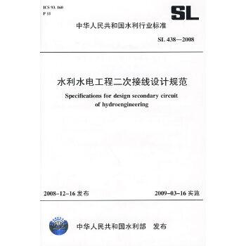 水利水电工程二次接线设计规范 SL4382008