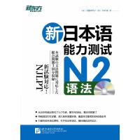 新日本语能力测试N2语法(附MP3)(权威出版社引进,特别添加中文详解)--新东方大愚日语学习丛书
