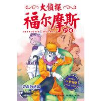 大侦探福尔摩斯(第5辑):夺命的结晶(新版)