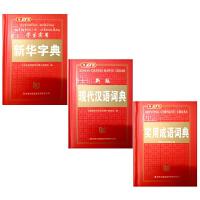正版雅图 学生实用新华字典+新版现代汉语词典+实用成语词典 三本一套 小学生实用字典 吉林出版