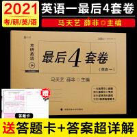 【预售】云图2020考研英语一最后4套卷 王江涛英语一最后四套卷最后预测4套卷 可搭新东方朱伟考研英语真题