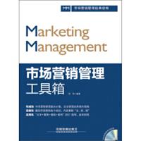 【二手旧书9成新】市场营销管理工具箱(附光盘)徐伟中国铁道出版社9787113168681