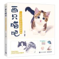 画只喵吧 一月的超写实色铅笔猫咪绘 动物绘画猫咪绘书籍 铅笔素描趣味基础绘画入门书 手绘教程书籍