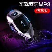 车载MP3播放器蓝牙接收器汽车音响多功能通用型免提usb充电器 标配