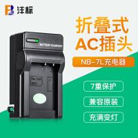 NB-7L充电器nb7l佳能G10 G11 G12 Shot SX30IS相机电池座充 配